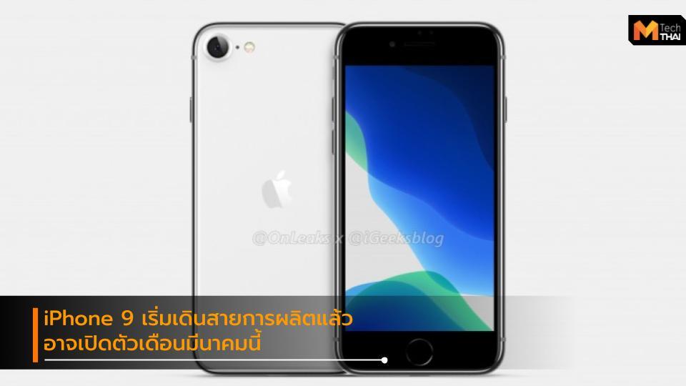 Apple iPhone iPhone 9 mobile มือถือ สมาร์ทโฟน ไอโฟน