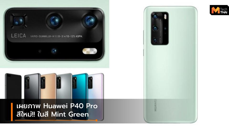 Android Huawei Huawei P Huawei P40 Pro Huawei P40 Series mobile smartphone มือถือ สมาร์ทโฟน หัวเว่ย