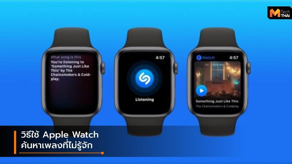 Apple Watch Shazam siri tips Tips & Technic