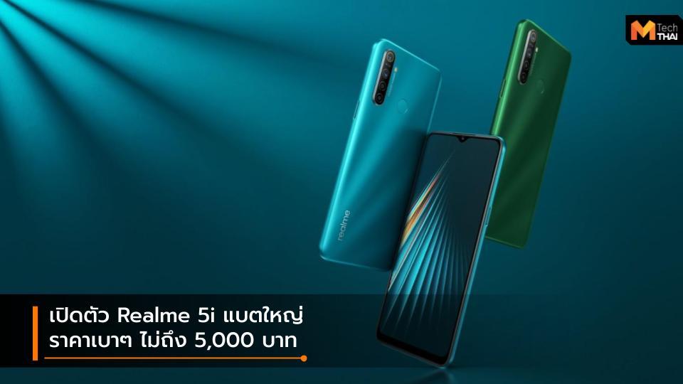 Android mobile Realme Realme 5i smartphone มือถือ สมาร์ทโฟน