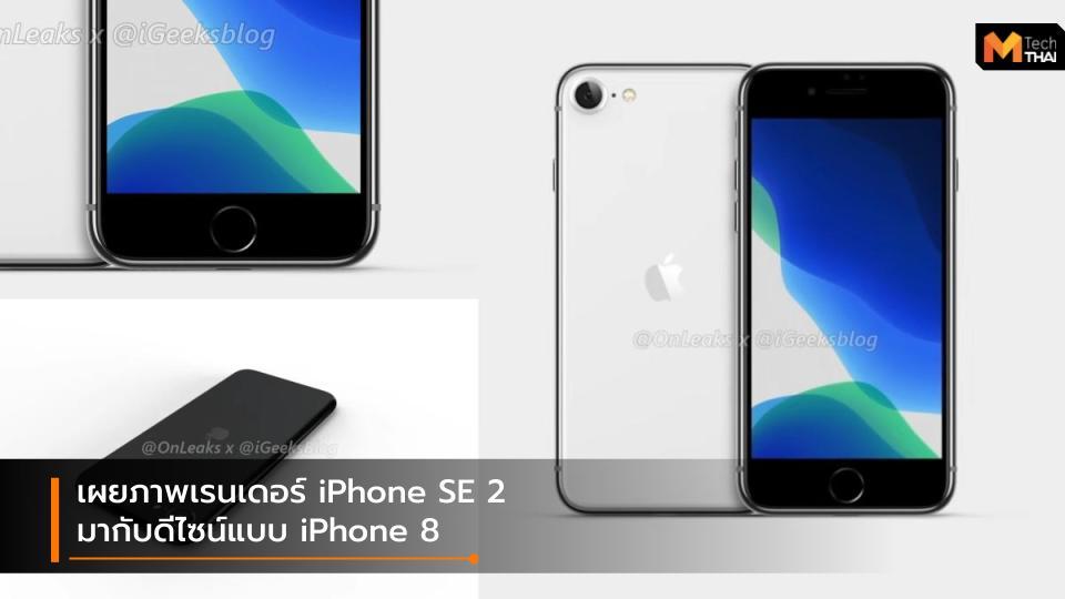 Apple iPhone iPhone 9 iPhone SE 2 mobile มือถือ สมาร์ทโฟน ไอโฟน