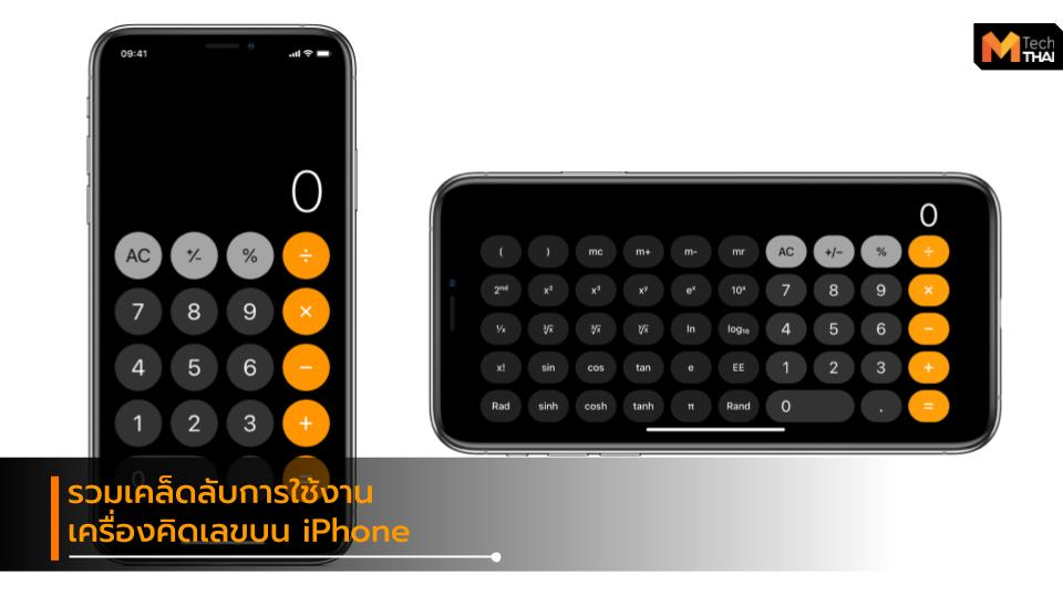 Calculator iPhone technic tips Tips & Technic เครื่องคิดเลข iPhone