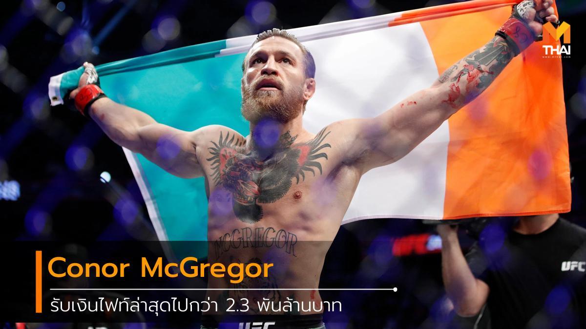 Conor Mcgregor Donald Cerrone Khabib Nurmagomedov mma UFC คอเนอร์ แม็คเกรเกอร์ ยูเอฟซี