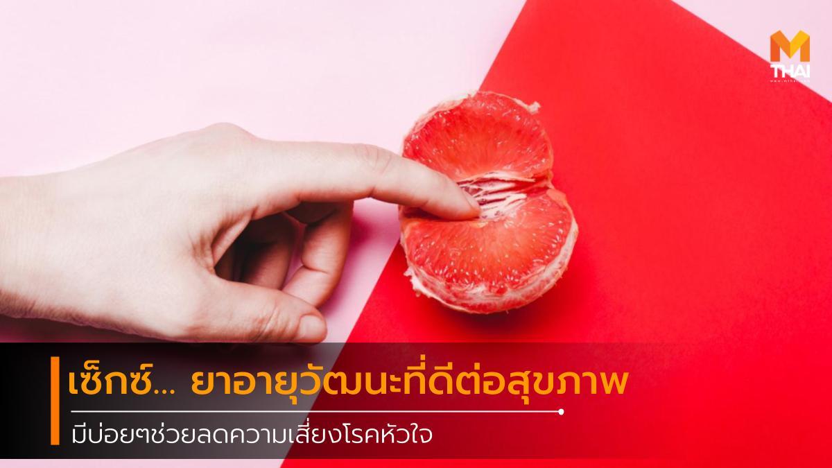 ความดันสูง ยาอายุวัฒนะ หัวใจวาย เซ็กซ์ โรคมะเร็ง โรคหัวใจ