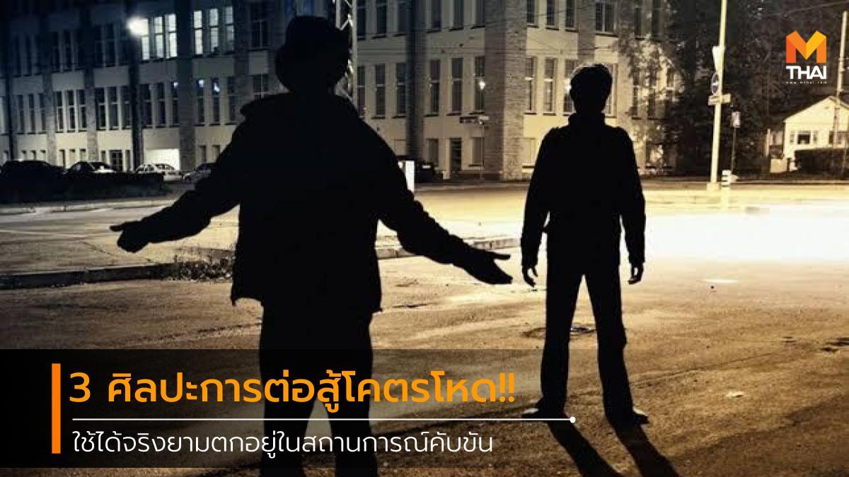 Jiu-Jitsu Krav Maga Muay Thai มวยไทย ยูยิตสู ศิลปะการต่อสู้ ศิลปะป้องกันตัว