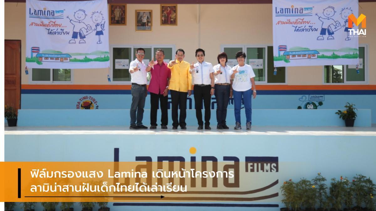 Lamina ฟิล์มกรองแสง ลามิน่า วันเด็กแห่งชาติ โรงเรียนบ้านน้ำคำ
