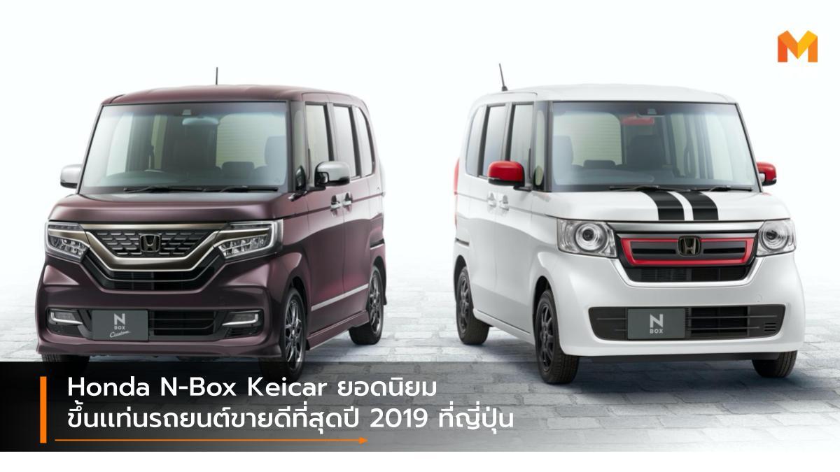 HONDA Keicar N-Box รถยนต์เล็ก เคย์คาร์