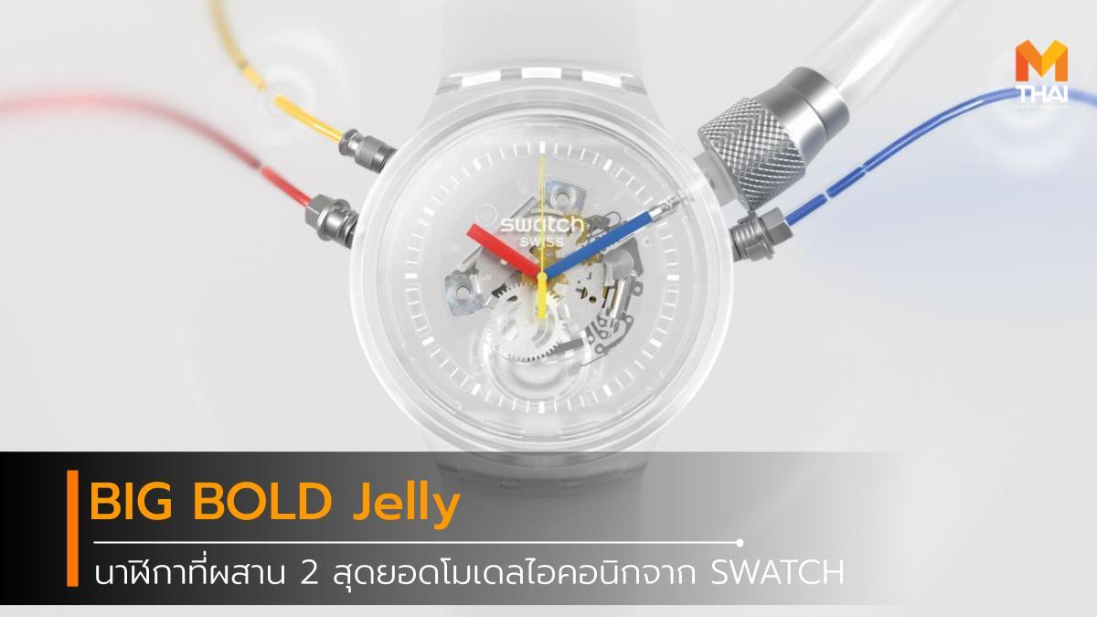 BIG BOLD Jelly Swatch Jellyfish watch นาฬิกาข้อมือ สวอท์ช