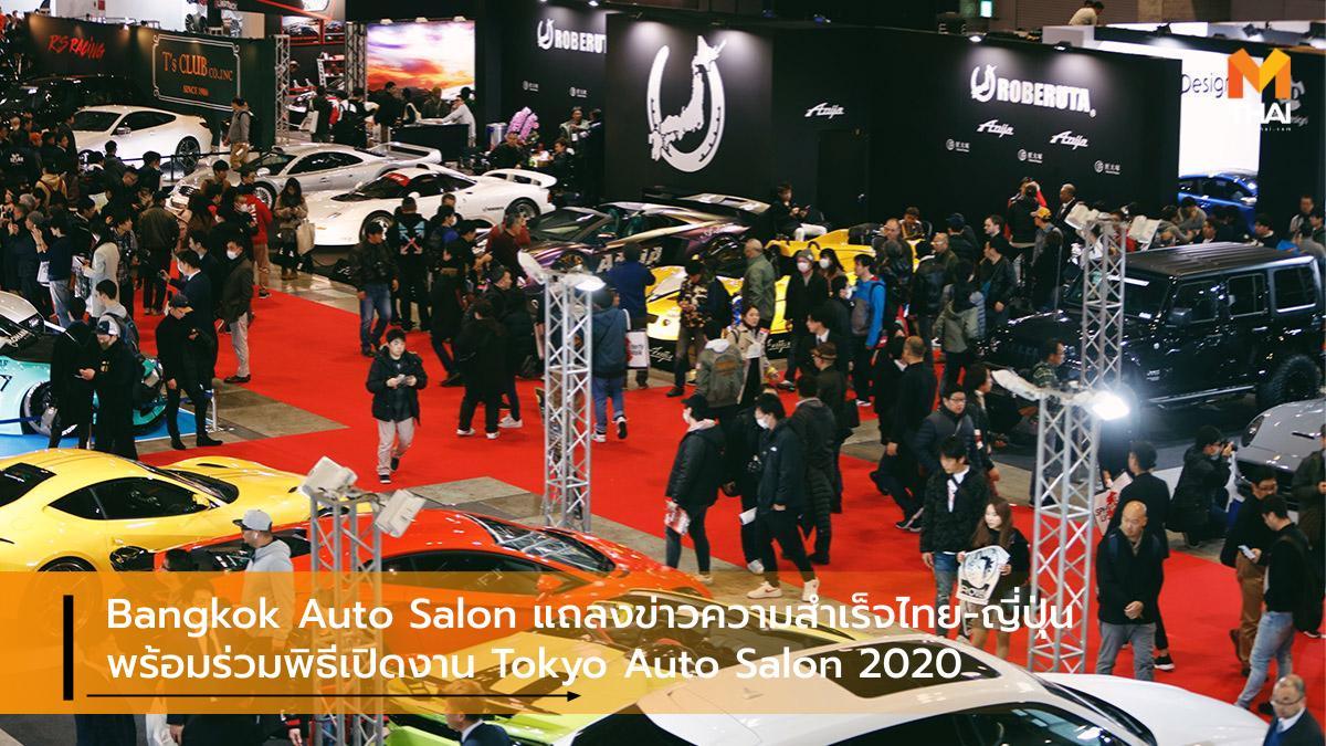 Bangkok Auto Salon Tokyo Auto Salon 2020 บางกอก ออโต ซาลอน รถเเต่ง แต่งรถ โตเกียว ออโต ซาลอน