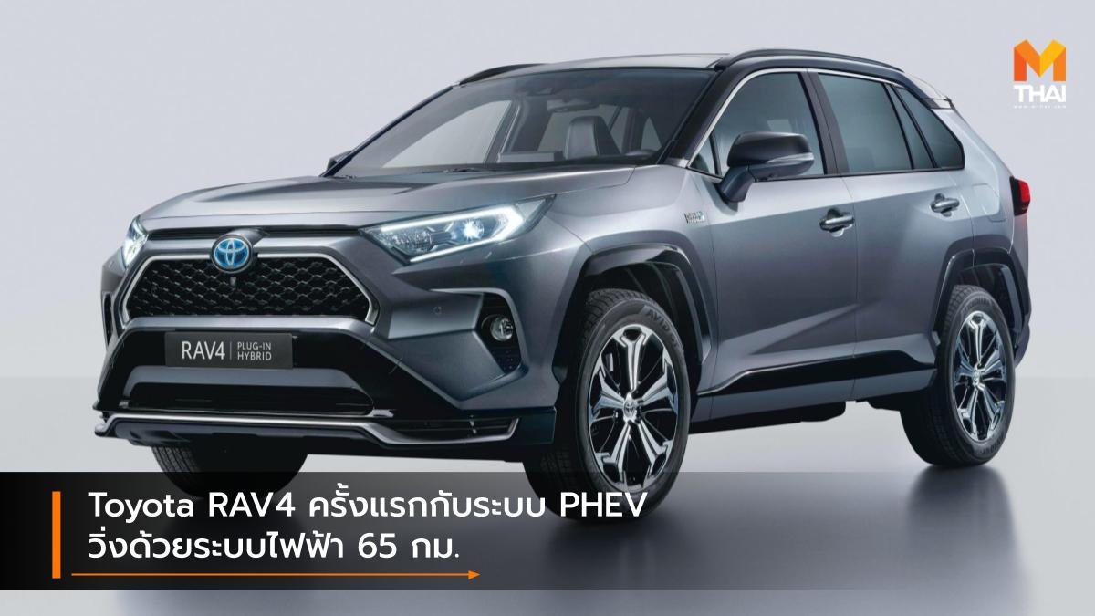 PHEV RAV4 RAV4 Prime Toyota RAV4 ปลั๊กอินไฮบริด
