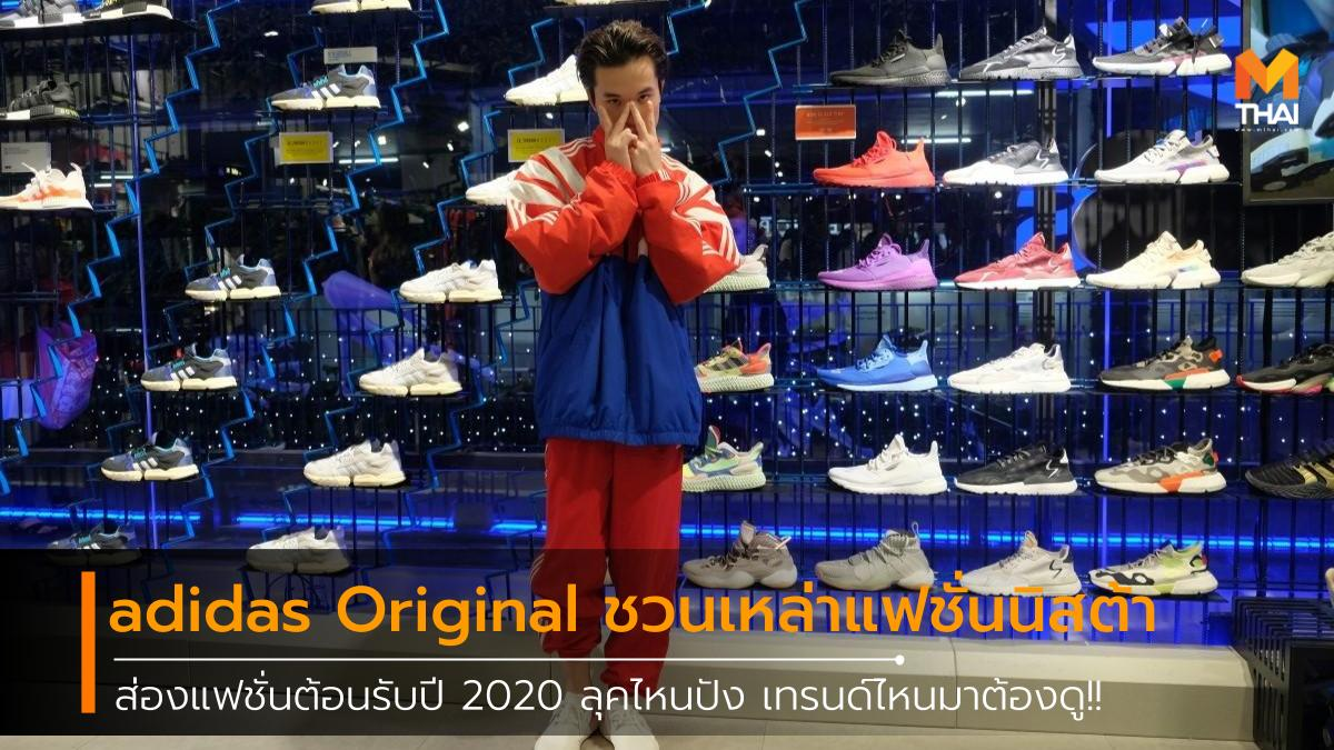 adidas Original อาดิดาส อาดิดาส ออริจินอลส์ แฟชั่นนิสต้า