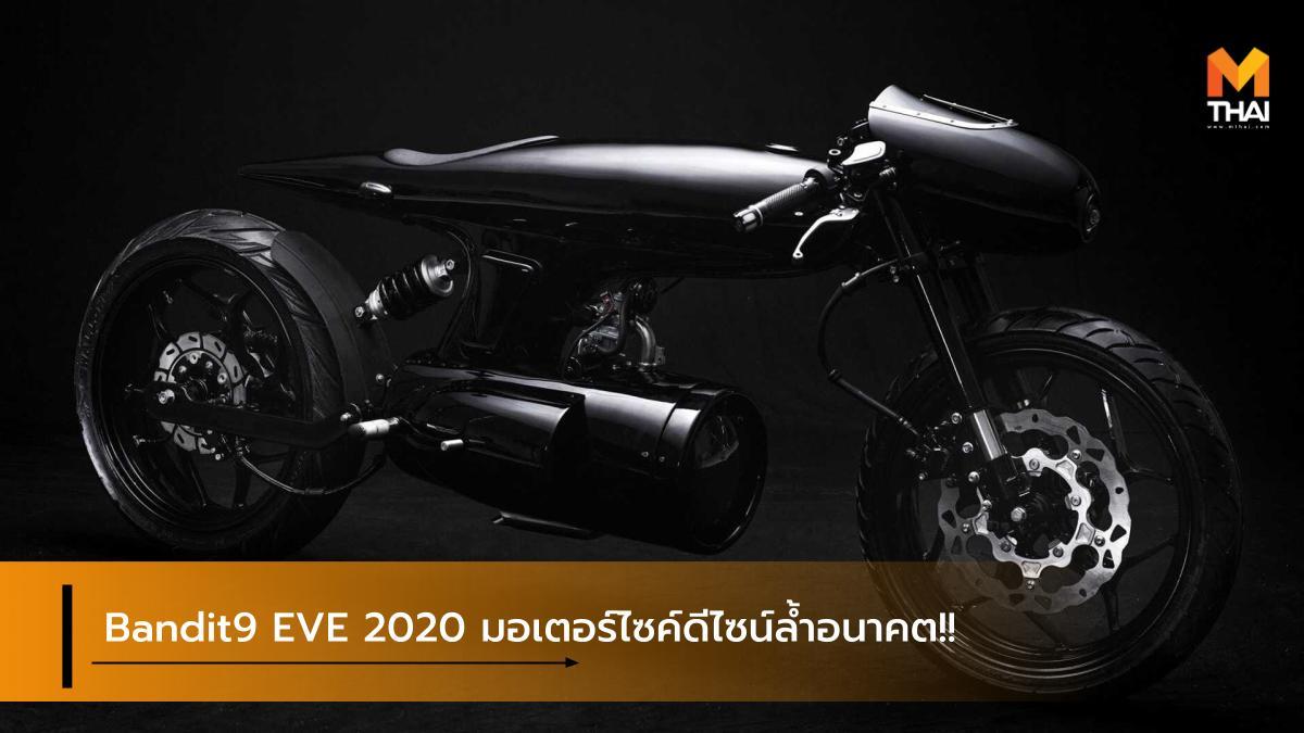 Bandit9 Daryl Villanueva EVE 2020 มอเตอร์ไซค์คอนเซ็ปต์ มอเตอร์ไซค์คัสตอม
