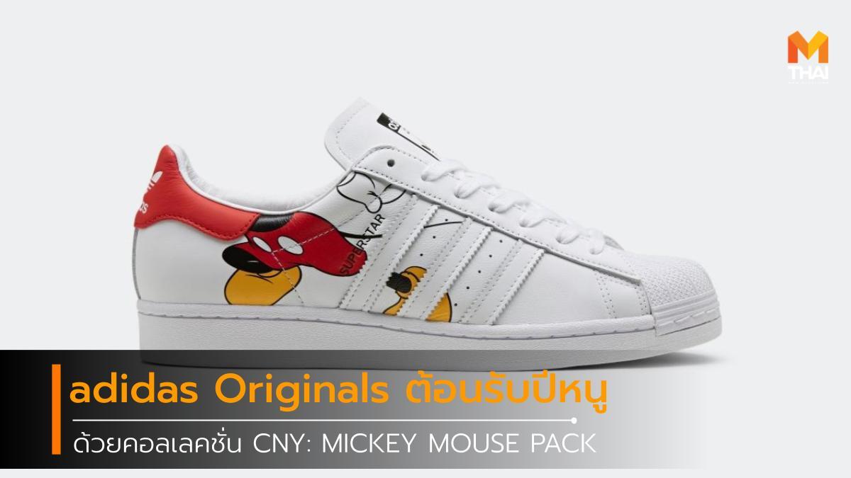 adidas adidas Originals CNY: MICKEY MOUSE PACK Stan Smith Superstar ปีหนู อาดิดาส ออริจินอลส์