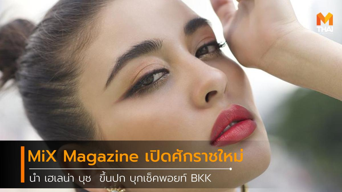MiX Magazine ชาริล ชัปปุยส์ ลูกครึ่ง เฮเลน่า บุช