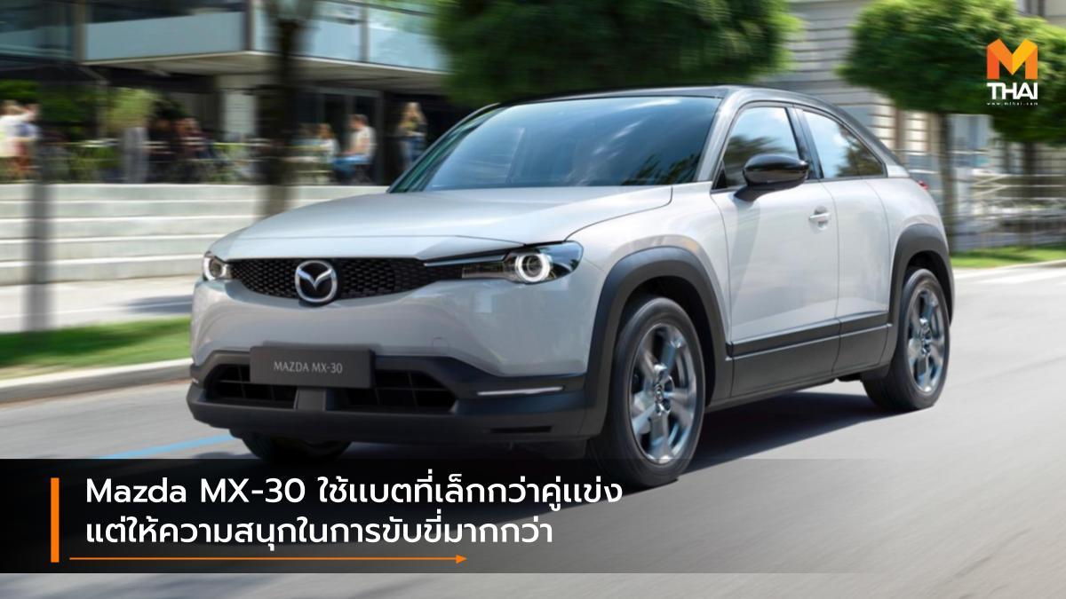 EV Mazda MX-30 รถยนต์ไฟฟ้า เครื่องยนต์โรตารี่
