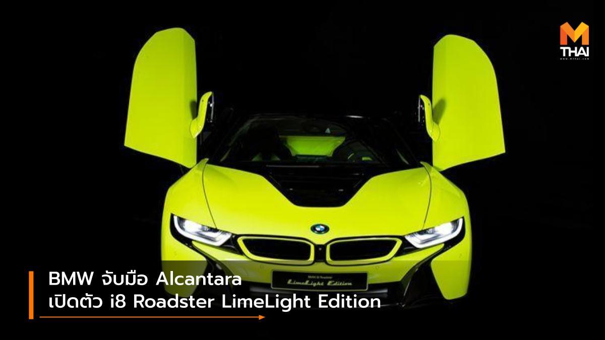 Alcantara EV i8 Roadster i8 Roadster LimeLight Edition รถยนต์ไฟฟ้า เบาะหนัง