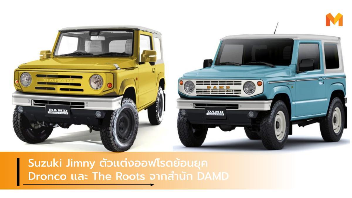 DAMD Jimny Dronco Jimny The Roots Suzuki Jimny รถยนต์เอนกประสงค์ ออฟโรด