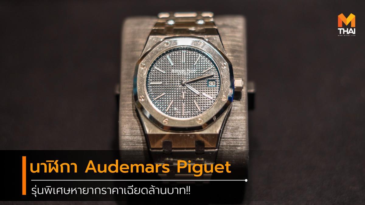 AP AP Ref.15202ST Audemars Piguet นาฬิกาหรู โอเดอะมาร์ส ปิเกต์