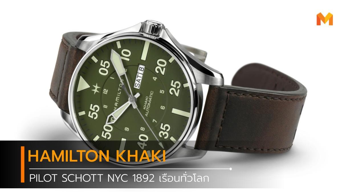 Hamilton Khaki Pilot Schott NYC นาฬิกาข้อมือ