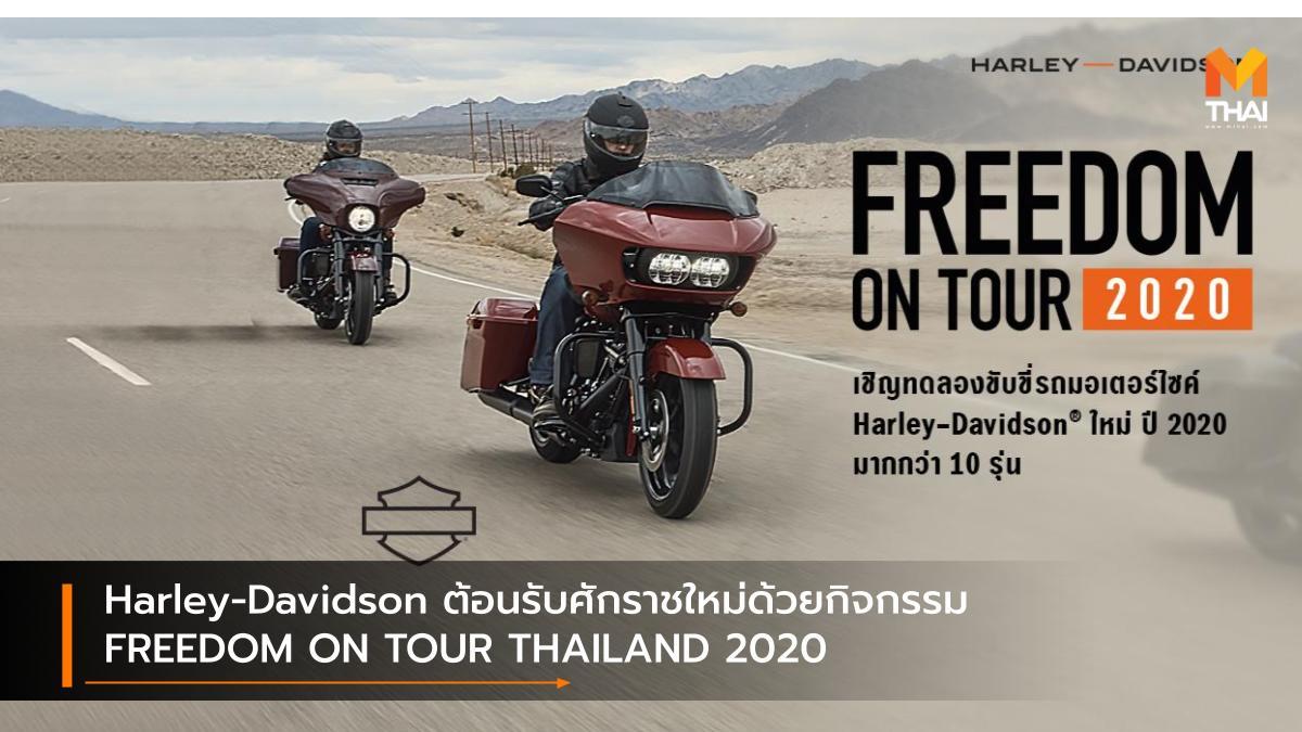 FREEDOM ON TOUR THAILAND2020 Harley Davidson ซอฟเทล ทัวร์ริ่ง ฮาร์ลีย์-เดวิดสัน