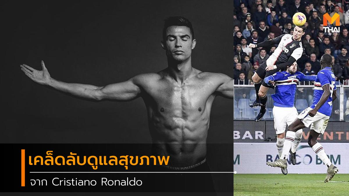 Cristiano Ronaldo health คริสเตียโน่ โรนัลโด้ ร่างกาย สุขภาพ