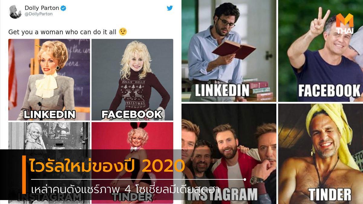Celebrities Dolly Parton Facebook Gordon Ramsay Instagram Jennifer Aniston Linkedin Mark Ruffalo Social Media Tinder Viral โซเชียลมีเดีย ไวรัล