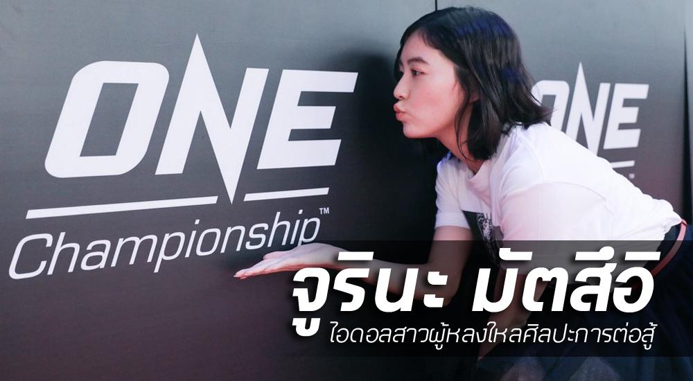 ONE Championship ONE: A NEW TOMORROW SKE48 จูรินะ มัตสึอิ