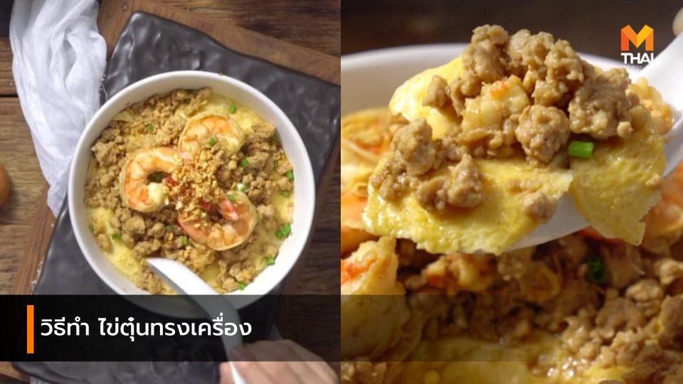 กินข้าวกัน วิธีทำ ไข่ตุ๋นทรงเครื่อง สูตรอาหาร เมนูไข่ ไข่ตุ๋น