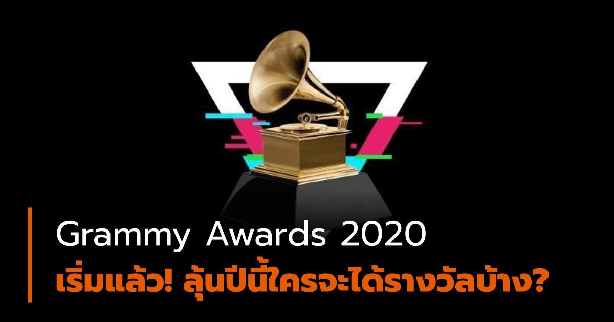 Grammy Awards ดนตรี ศิลปินต่างประเทศ