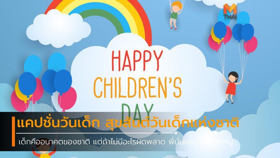 Happy children's day คำคมวันเด็ก วันเด็ก วันเด็กแห่งชาติ สุขสันต์วันเด็ก แคปชั่น แคปชั่นวันเด็ก