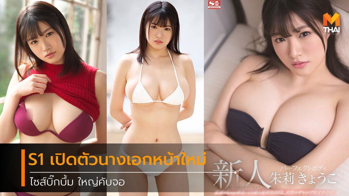 AV cute Kyoko Akari porn pretty S1 sex sexy นางแบบ น่ารัก สาวญี่ปุ่น สาวสวย เซ็กซี่ เซ็กส์ เอวี