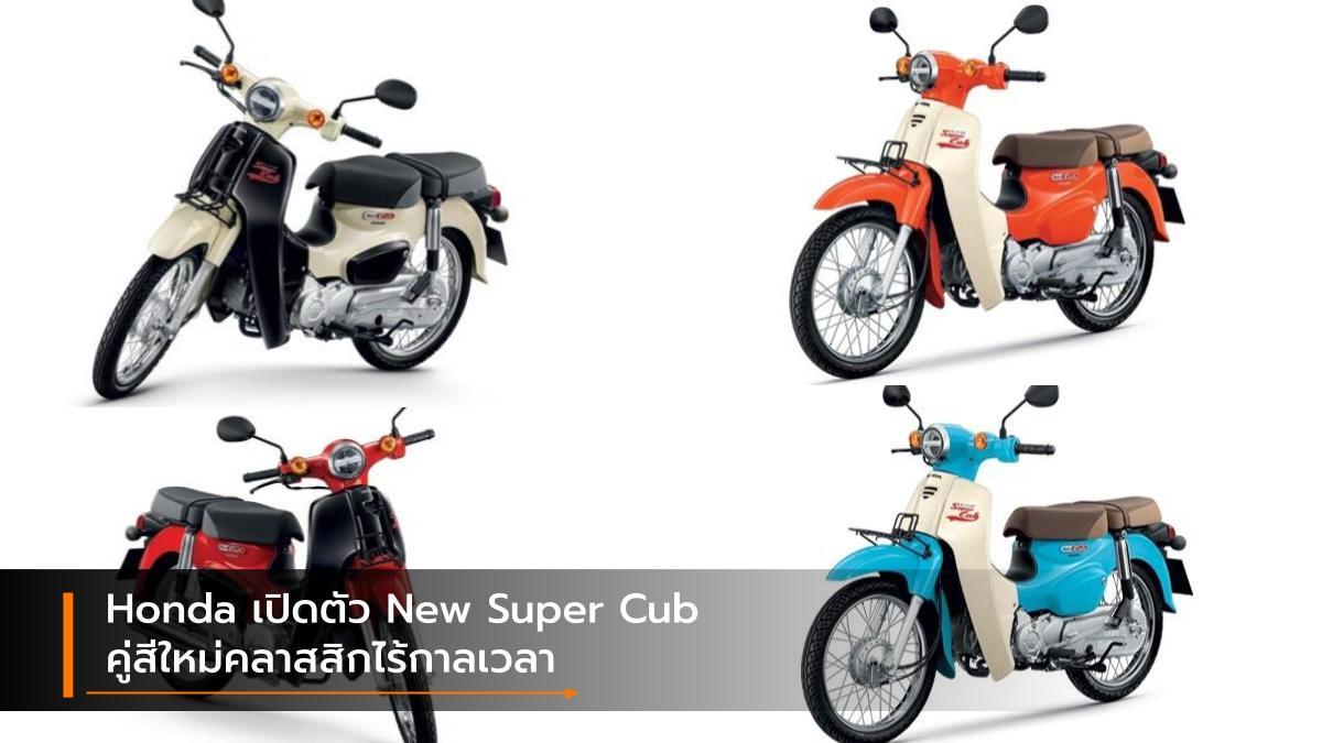 Honda Super Cub New Super Cub Super Cub ฮอนด้า ซูเปอร์ คับ