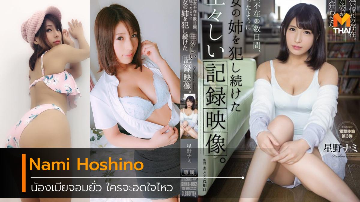 ATTACKERS AV cute Nami Hoshino porn sex sexy น่ารัก สาวญี่ปุ่น สาวสวย หนังโป๊ เซ็กซี่ เอวี