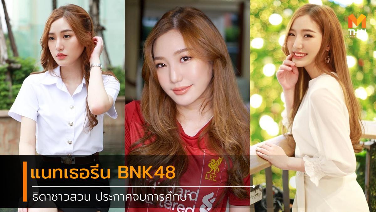 BNK48 cute idol LiverPool pretty น่ารัก ลิเวอร์พูล สาวสวย แนทเธอรีน bnk48 แนทเธอรีน ดุสิตา ไอดอล