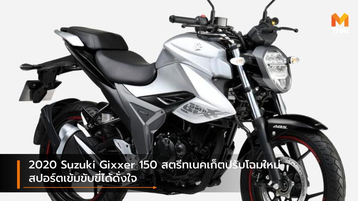 facelife suzuki Suzuki Gixxer 150 ซูซูกิ ปรับโฉมใหม่