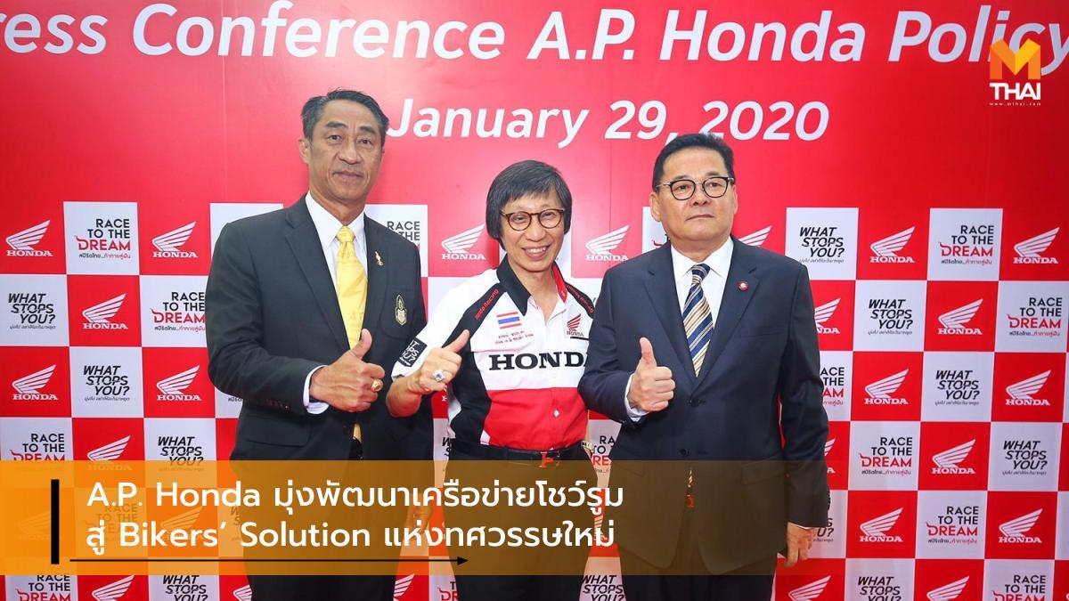 A.P.Honda AP Honda ข่าวประชาสัมพันธ์ เครือข่ายโชว์รูม เอพี ฮอนด้า