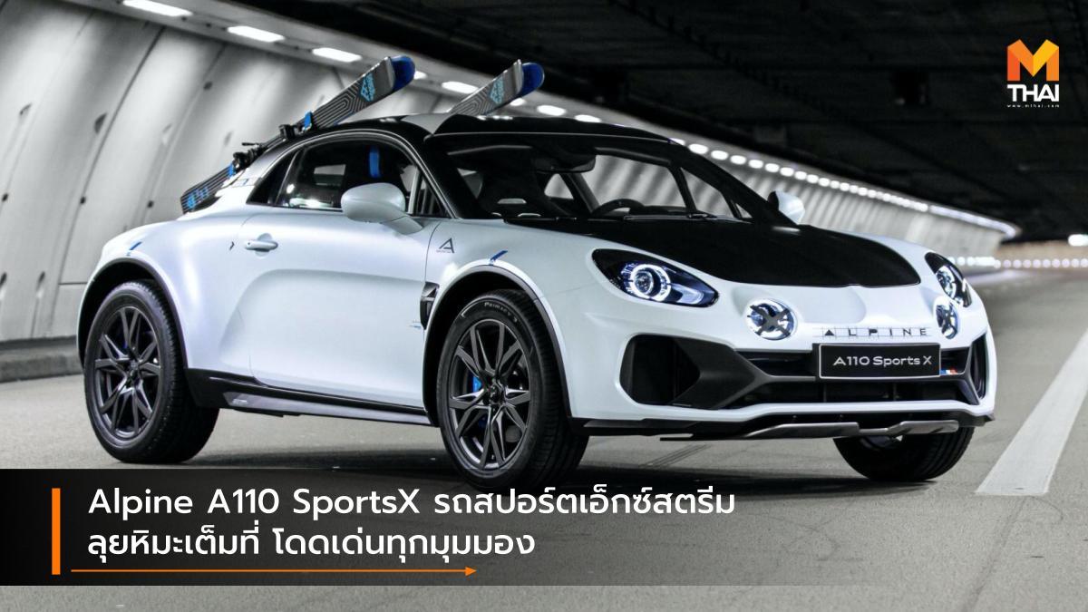 Alpine Alpine A110 SportsX Concept car รถคอนเซ็ปต์ อัลไพน์