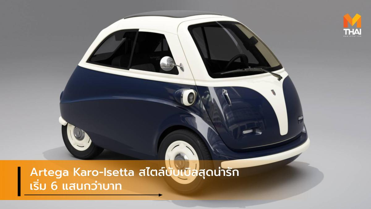 Artega Artega Karo-Isetta EV car Isetta รถยนต์ไฟฟ้า