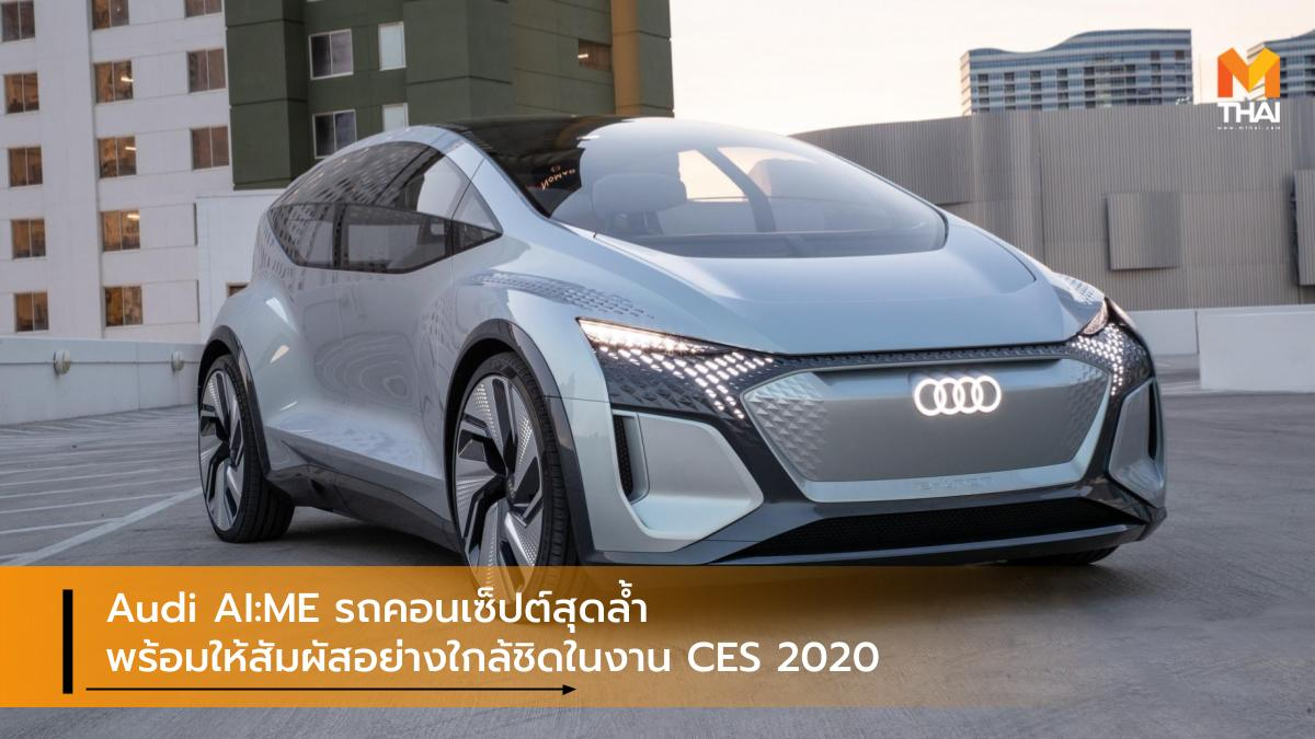 audi Audi AI:ME Concept CES 2020 Consumer Electronics Show รถคอนเซ็ปต์ อาวดี้