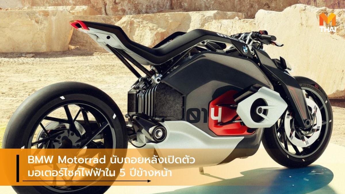 BMW BMW Concept Link BMW Motorrad BMW Vision DC Roadster ev motorcycle บีเอ็มดับเบิลยู บีเอ็มดับเบิลยู มอเตอร์ราด ประเทศไทย มอเตอร์ไซค์ไฟฟ้า