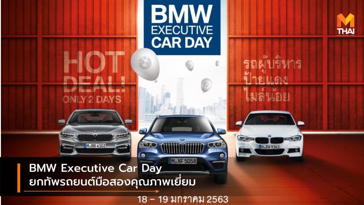 BMW BMW Executive Car Day BMW Group ประเทศไทย บีเอ็มดับเบิลยู บีเอ็มดับเบิลยู ประเทศไทย ออล ซีซันส์ เพลซ