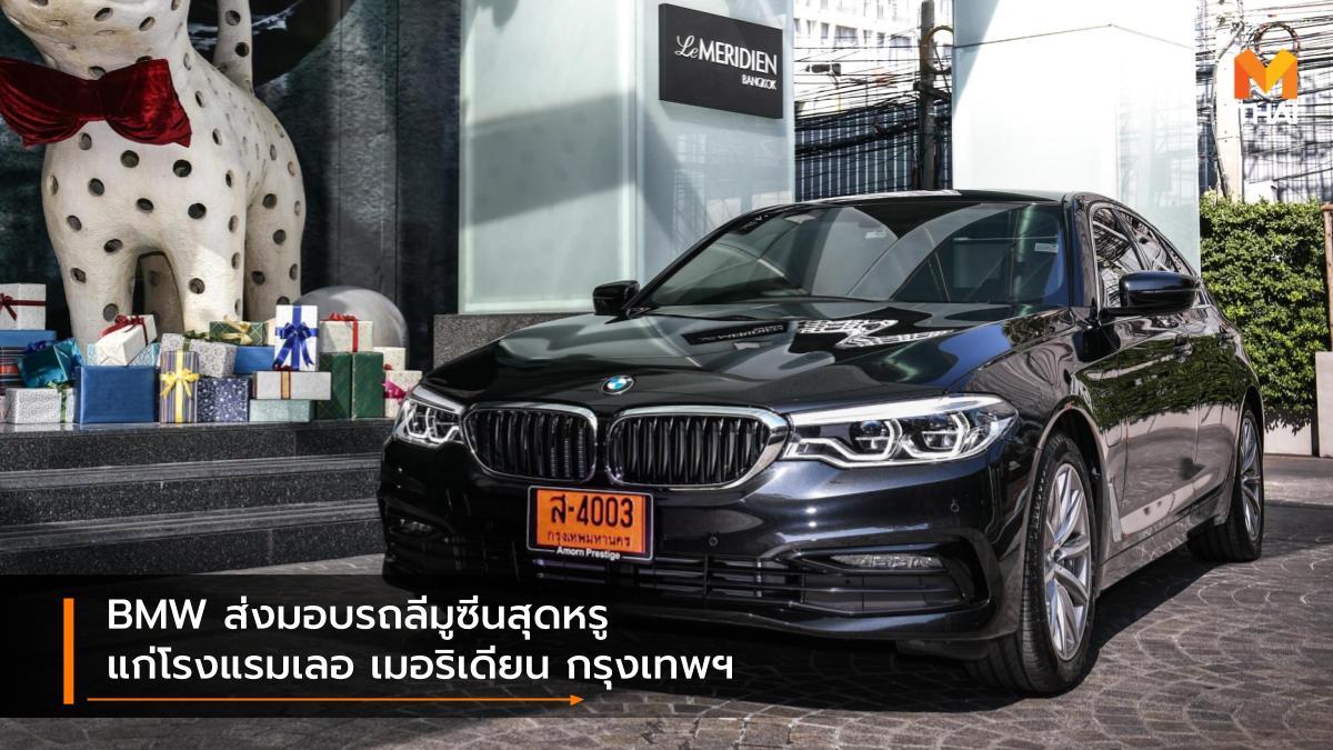 BMW BMW 530e Elite BMW 730Ld M Sport BMW Group ประเทศไทย รถลีมูซีน โรงแรมเลอ เมอริเดียน กรุงเทพฯ