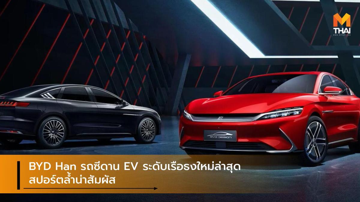 Beijing Auto Show 2020 BYD BYD Han BYD Han EV BYD Han PHEV EV car PHEV Plug-In HYBRID บีวายดี รถยนต์ปลั๊กอินไฮบริด รถยนต์ไฟฟ้า รถใหม่