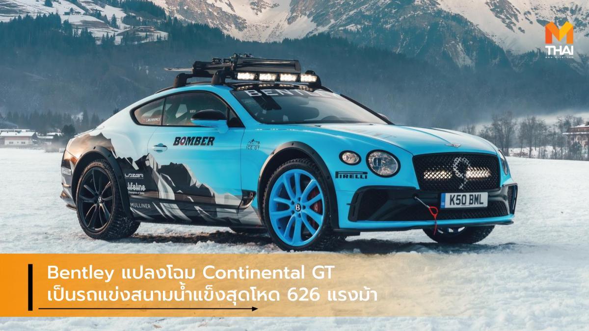 Bentley Bentley Continental GT Bentley Motorsport The GP Ice Race in Zell เบนท์ลีย์