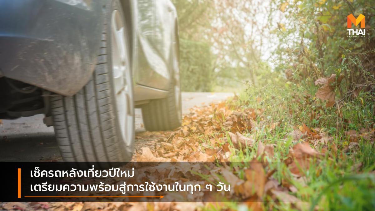 ขับรถเทศกาล ช่วงเทศกาลปีใหม่ ตรวจเช็กสภาพรถ ตรวจเช็ครถ เทศกาลปีใหม่