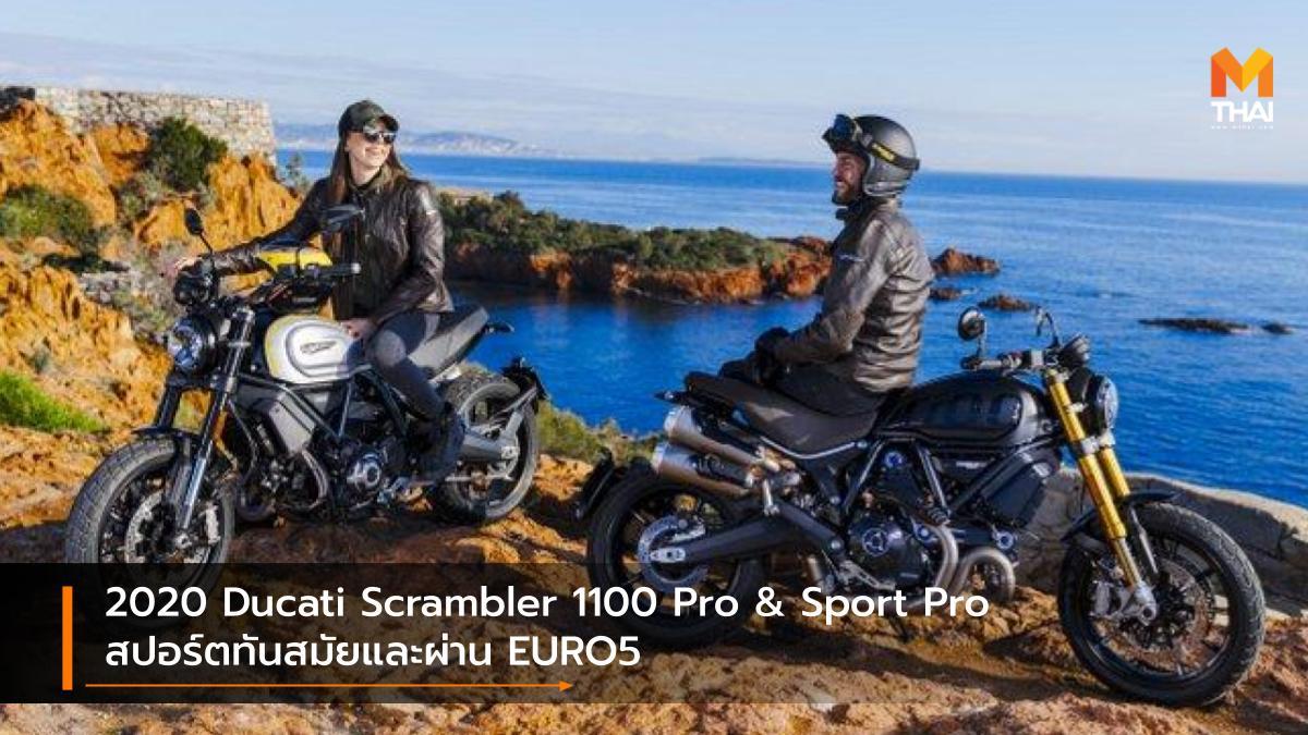 Ducati Ducati Scrambler 1100 Ducati Scrambler 1100 PRO Ducati Scrambler 1100 Sport Pro facelife ดูคาติ ดูคาติ สแครมเบลอร์ รุ่นปรับโฉม