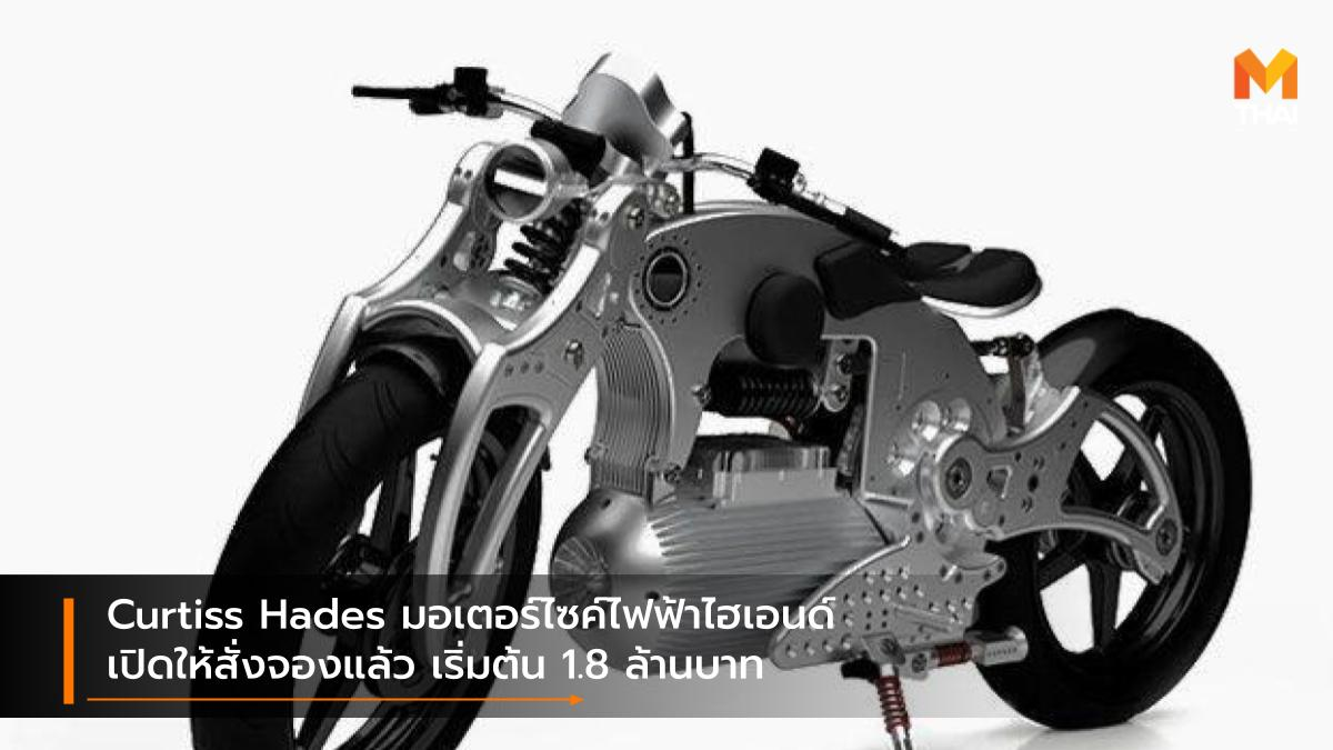bigbike Curtiss Hades Curtiss Motorcycles ev motorcycle มอเตอร์ไซค์ไฟฟ้า รถใหม่