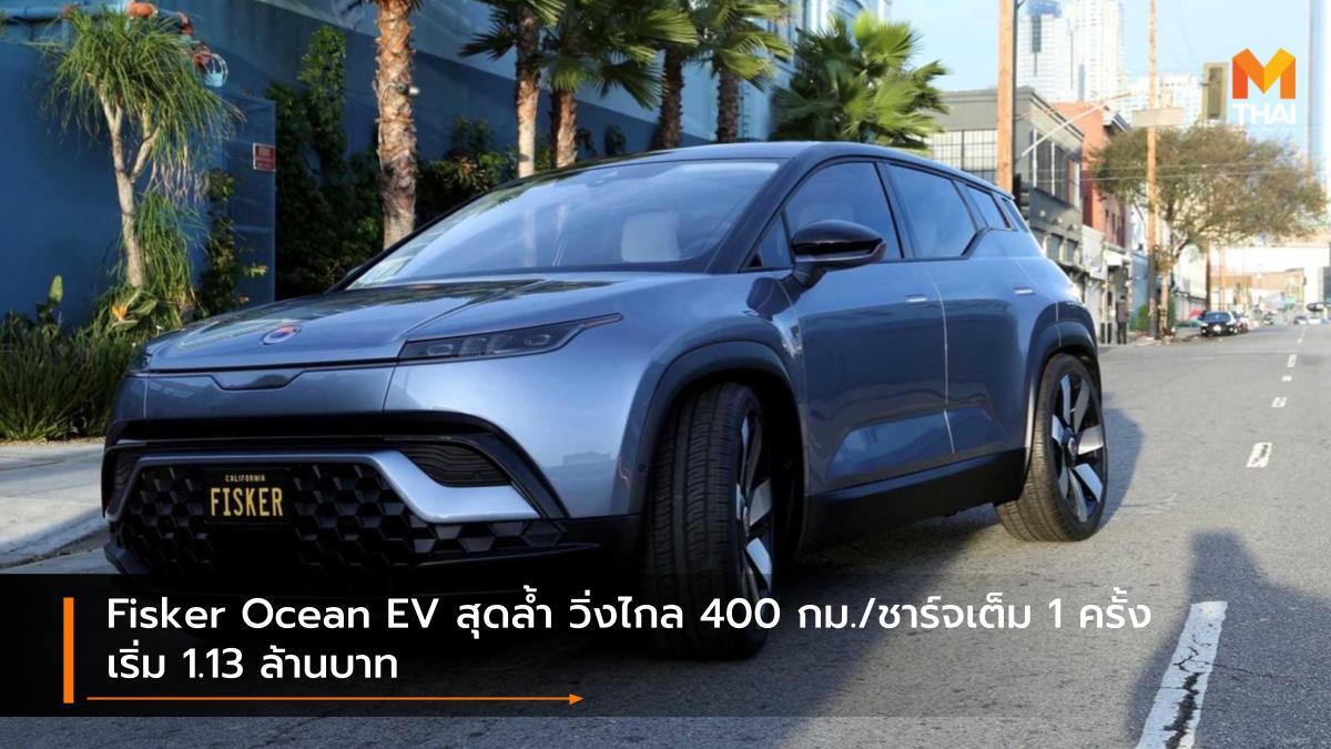EV car Fisker Fisker Ocean รถยนต์ไฟฟ้า รถใหม่ ราคารถใหม่
