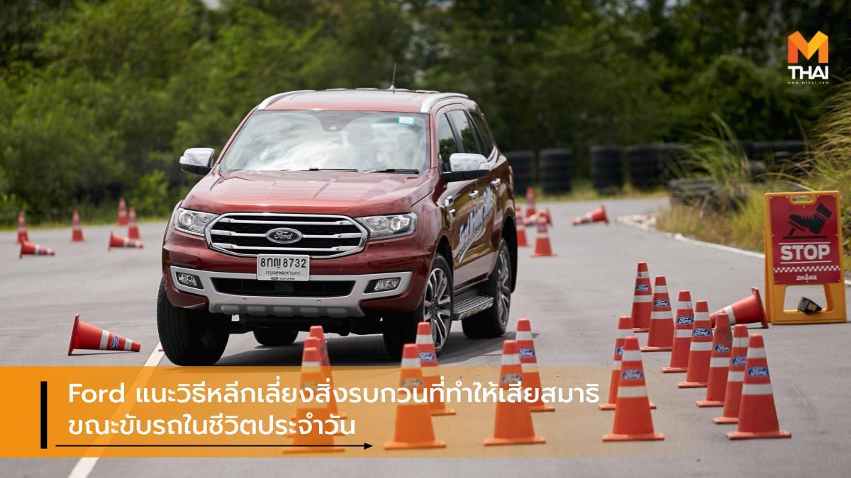 ford ความรู้เรื่องรถ ฟอร์ด เคล็ดลับ