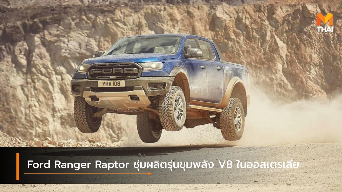 ford Ford RangerRaptor กระบะฟอร์ด ฟอร์ด ฟอร์ด เรนเจอร์ แร็พเตอร์